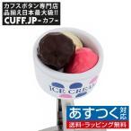 ショッピングアイスクリーム アイスクリーム カフス カフスボタン カフリンクス
