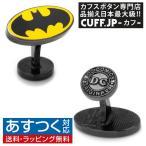 カフスボタン カフス バットマン BATMAN ロゴ カフリンクス メンズアクセサリー