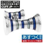 カフスボタン カフス ブルー ダブル シリンダー ストライプ カフリンクス メンズアクセサリー