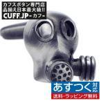 カフスボタン カフス ガスマスク カフリンクス メンズアクセサリー