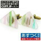 カフス カフスボタン オリジナル 手作り ガラス カフリンクス 積層sou024