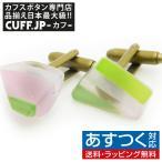カフス カフスボタン オリジナル 手作り ガラス カフリンクス 積層sou025