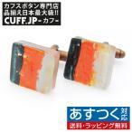 カフス カフスボタン オリジナル 手作り ガラス カフリンクス enamel彩036