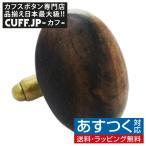 カフス カフスボタン 木 ウッド 黒柿 オリジナル 手作り 木工 カフリンクス 094