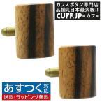 カフス カフスボタン 黒柿 オリジナル 手作り木工 カフス カフリンクス 110