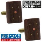 カフス カフスボタン ウォールナット オリジナル 手作り木工 カフス カフリンクス 116