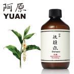 YUAN SOAP ユアンソープ 月桃(ゲットウ)スカルプシャンプー 250ml (阿原 洗頭水 無添加 ノンシリコン)
