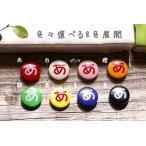 【在庫限り】ひらがな ネームボタン 釦 入園・入学準備など、色いろに♪ 【メール便可】