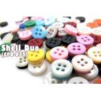 シェルデュオ シャツ ボタン CPB-072(10mm×14個セット)