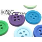 (30個入り) つや消し四つ穴カラーボタン ふち広めタイプ 釦(青/緑色系) CPB-20008 15mm (日本製)
