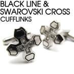 ブラックライン&スワロフスキークロスカフス (カフスボタン カフリンクス) Value 3500