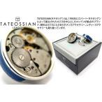 TATEOSSIAN タテオシアン スケルトンエナメル機械式カフス(ブルー)世界限定250セット (カフスボタン カフリンクス)