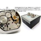 TATEOSSIAN タテオシアン スケルトンビンテージマットメカニカルカフス(ロジウム)世界限定200セット (カフスボタン カフリンクス) ブランド