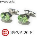 袖扣 - カフス カフスボタン 選べる20色 特別価格 スワロフスキー