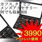 アウトレット 全3種・カフスボタンもネクタイピンもメンズアクセサリー収納ケース・コレクションボックス