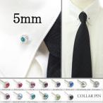 全14色5mmピンホールシャツ用カラーバー/カラーピン カラーストーン
