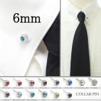 全14色6mmピンホールシャツ用カラーバー / カラーピン カラーストーン