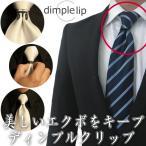 ディンプルクリップ ネクタイの結び目を立体的に お洒落の裏技