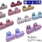 全10色  シリンダー ゴムカフス ラバーカフス カフリ