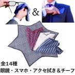 ポケットチーフ 全14種 メガネ スマホ タブレット 貴金属も拭ける 眼鏡拭き メンズ スーツ プレゼント カフスマニア