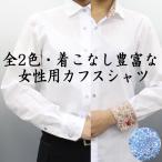 全2色レディース・日本製・カフス屋が作ったチラ見えリバティ・プリント柄・着こなし豊富な女性用カフスシャツ