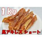 業務用 馬アキレスショート 1kg 日本加工 無添加 犬用 おやつ
