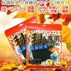 秋専用! 小さめサイズ 女性用・子供用 洗えるファッション マスク 2枚+今だけ1枚 プレゼント(合計3枚) 抗菌防臭、洗濯OK、UVケア、立体構造