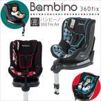 チャイルドシート 新生児 回転式 バンビーノ360 Fix Air ISOFIX ベビーシート リクライニング 軽量 baby