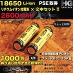 Yahoo!CUPOLA18650リチウムイオン充電池3.7V/2600mAhプロテクト回路付き 2本セットでお得 PSE 高出力 Li-ionバッテリー CUPOLA限定
