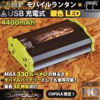 モバイルLEDランタン 充電式  暖色LED超明るい 大光量 MAX330ルーメン 4400mAhモバイルバッテリー機能 CUPOLA限定