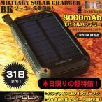 CUPOLA ミリタリーソーラーチャージャー ソーラーモバイルバッテリー 8000mAh 急速充電 130ルーメンランタン機能 アウトドア&防災/ブラック