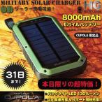 CUPOLA ミリタリーソーラーチャージャー ソーラーモバイルバッテリー 8000mAh 急速充電 130ルーメンランタン アウトドア&防災/OD