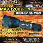 CP-A20 爆光フラッシュライト 1100ルーメン 超強力LED 防水 耐衝撃 CREE/XM-L2/U4懐中電灯 アウトドア&防災 CUPOLAカスタム