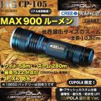 CP-105ズーム 爆光フラッシュライト 800ルーメン 超強力LED 防水 耐衝撃 CREE/XM-L2/U3懐中電灯 アウトドア&防災 CUPOLAカスタム