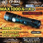 CP-MS3 爆光フラッシュライト 1000ルーメン 超強力LED 防水 耐衝撃 CREE/XM-L2/U4懐中電灯 アウトドア&防災 CUPOLAカスタム