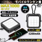 防災 防水 モバイルバッテリー LEDランタン 充電式 MAX900ルーメン 暖色LED PSE取得 5200mAh 急速充電 キャンプ CUPOLA限定品/BOX-S
