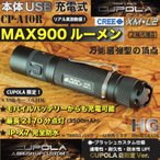 CP-A10R 爆光フラッシュライト 900ルーメン 本体USB充電式 超強力LED 防水 耐衝撃 CREE/XM-L2-U3懐中電灯 アウトドア&防災 CUPOLAカスタム