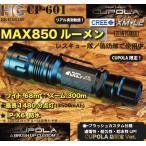 CP-601ズーム 爆光フラッシュライト 850ルーメン 超強力LED 防水 耐衝撃 CREE/XM-L2/U3懐中電灯 アウトドア&防災 CUPOLAカスタム