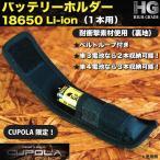 18650バッテリーホルダー 1本用 ショックガード素材 バッテリーケース リチウムイオン充電池ケース アウトドア&防災 CUPOLA限定