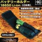 18650バッテリーホルダー 2本用 ショックガード素材 バッテリーケース リチウムイオン充電池 アウトドア&防災 CUPOLA限定