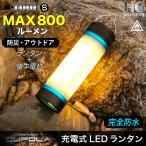 防災 防水 LEDランタン 充電式 MAX700ルーメン 暖色LED 電球色/昼白色 超明るい ライト 無段階調光 キャンプ CUPOLA限定品/TOOL-S