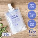 【p10倍!11日0:00-16日9:59迄】  ピーリング ジェル 角質ケア ナチュラルアクアジェル80g cure natural aqua gel【オンラインストア限定品】