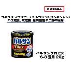 【第2類医薬品】[ライオン]バルサン プロEX 6-8畳用 20g[殺虫剤]
