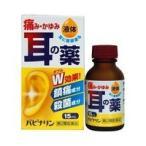 【第2類医薬品】パピナリン 15ml[耳の薬/点耳薬]