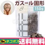 ガスール 固形 150g 【DM便送料無料】ナイアード ガスール 洗顔 ghassoul クレイパック クレイ  毛穴 角栓