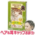 グリーンノート ヘナスーパー スーパーブラウン 100g+おまけ付き ヘナ 白髪染め ヘナカラートリートメント 天然植物染料 ヘナカラー