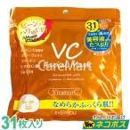 VC(ビタミンC) フェイス パック 31枚入 日本製 EVERYYOU【ネコポス 送料無料 】ビタミンc誘導体 大容量 シートマスク 1000円 セール