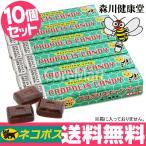 森川健康堂 プロポリスキャンディースティック[9粒]◆10個セット【ネコポス送料無料】のど飴  プロポリスのど飴 のどあめ