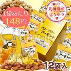 ハニーバターアーモンド[28g×12袋] ナッツの蜂蜜漬け ナッツ はちみつ ハニー ミックス ナッツ アーモンド はちみつ ハニー アーモンド 非常食