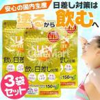 サンホワイト[90粒]◆3袋セット◆ 日本製【送料無料】【あすつく】飲む日焼け止め 国産 日焼け止め シダ サプリ UV 対策